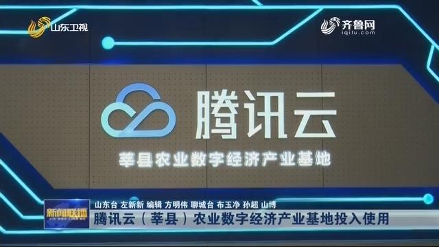 腾讯云(莘县)农业数字经济产业基地投入使用