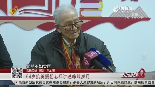 【致敬英雄】94岁抗美援朝老兵讲述峥嵘岁月