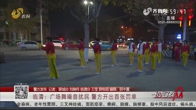【警方发布】临清:广场舞噪音扰民 警方开出首张罚单