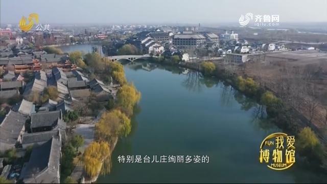 中国运河招幌博物馆——《光阴的故事》我爱博物馆 20201128