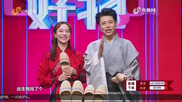 20201128《家乡好物》:滨州博兴专场