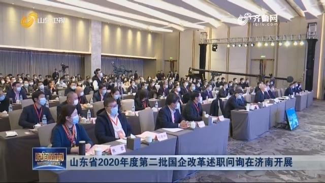 山东省2020年度第二批国企改革述职问询在济南开展