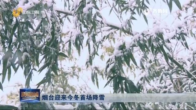 烟台迎来今冬首场降雪