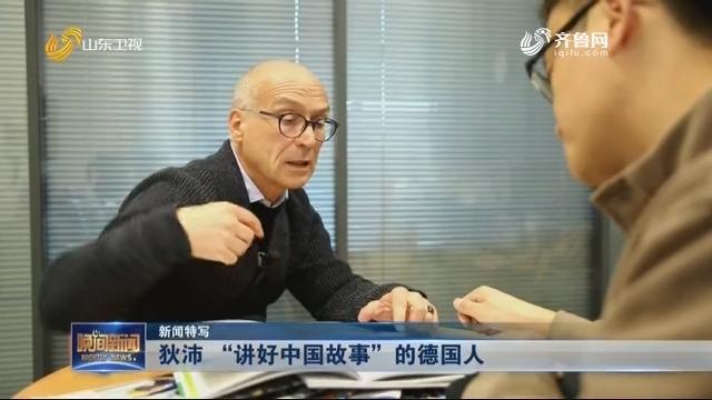 """【万利棋牌主管特写】狄沛 """"讲好中国故事""""的德国人"""