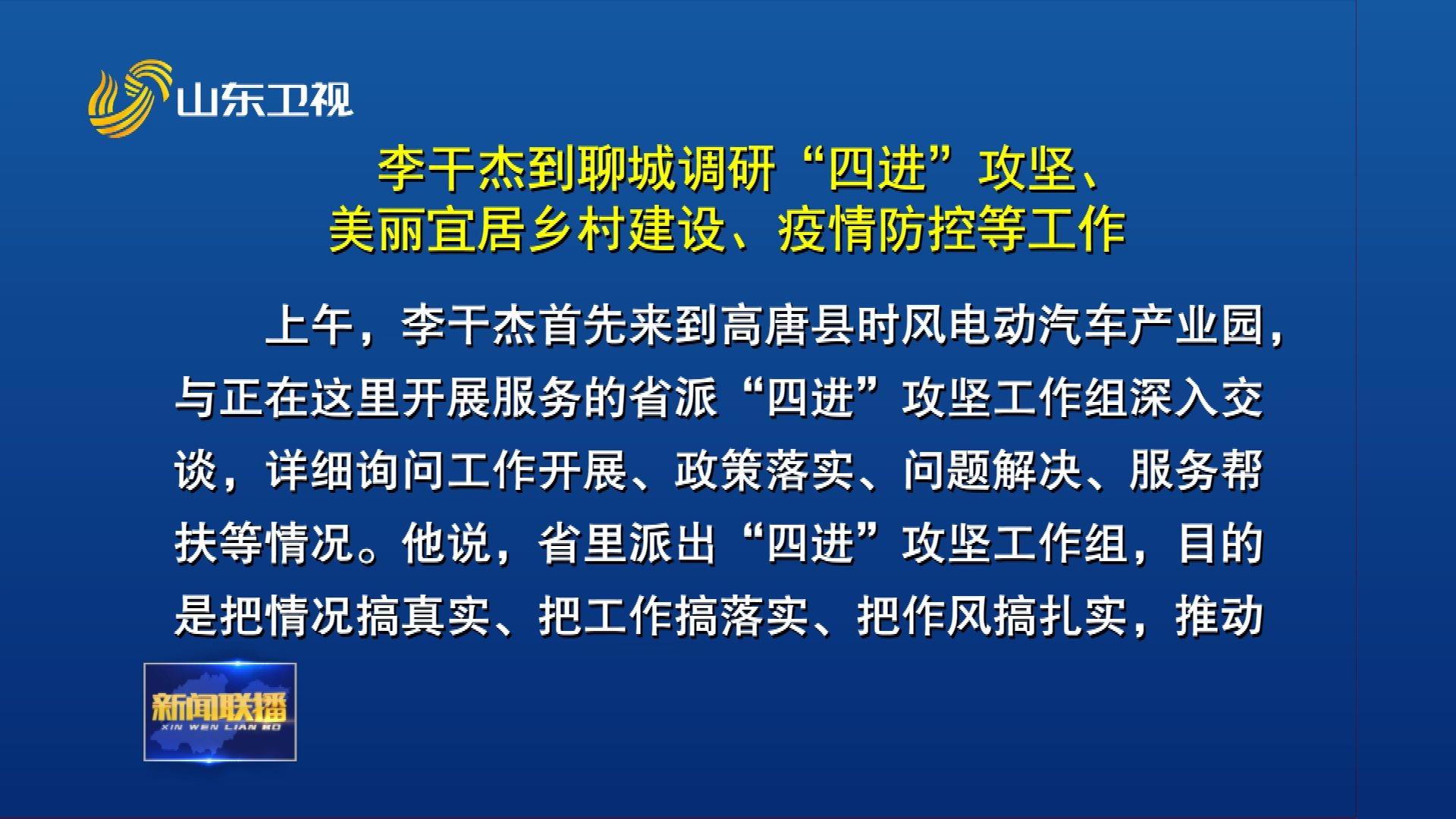 """李干杰到聊城调研""""四进""""攻坚 美丽宜居乡村建设 疫情防控等工作"""