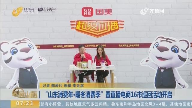 """""""山东消费年·暖冬消费季""""暨直播电商16市巡回活动开启"""