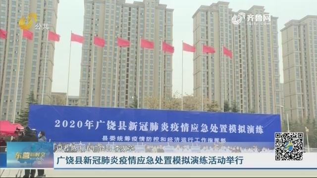 广饶县新冠肺炎疫情应急处置模拟演练活动举行