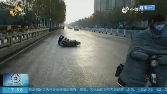 枣庄零下4度洒水车洒水致路面结冰 市民:一会就滑倒了10多个