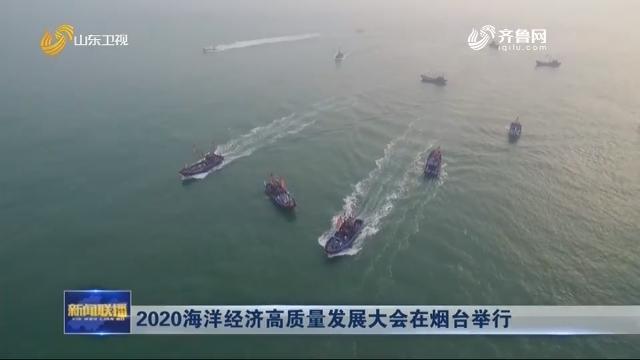 2020海洋经济高质量发展大会在烟台举行