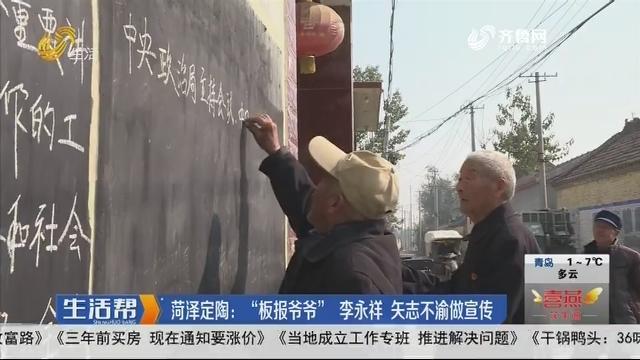 """菏泽定陶:""""板报爷爷"""" 李永祥 矢志不渝做宣传"""
