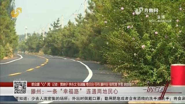 """【群众暖""""心""""闻】滕州:一条""""幸福路"""" 连通两地民心"""