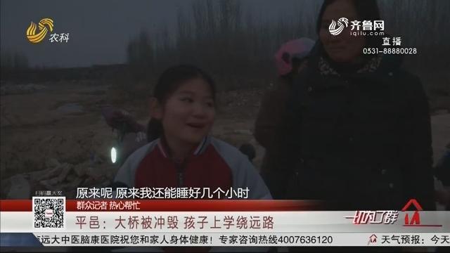 【群众记者 热心帮忙】平邑:大桥被冲毁 孩子上学绕远路