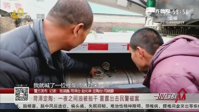 【警方发布】菏泽定陶:一夜之间油被抽干 雷霆出击民警破案