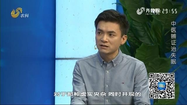 20201129《名医话健康》:名医程广清——中医辩证治失眠