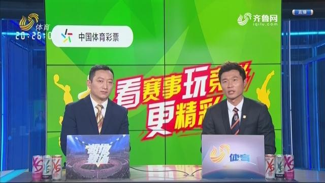 山东鲁能VS浙江绿城(中)