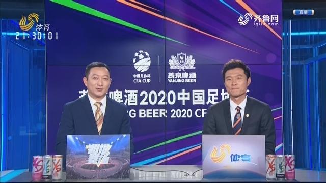 山东鲁能VS浙江绿城(下)
