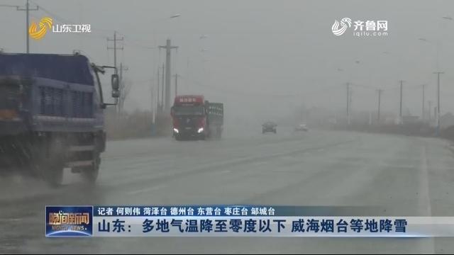 山东:多地气温降至零度以下 威海烟台等地降雪