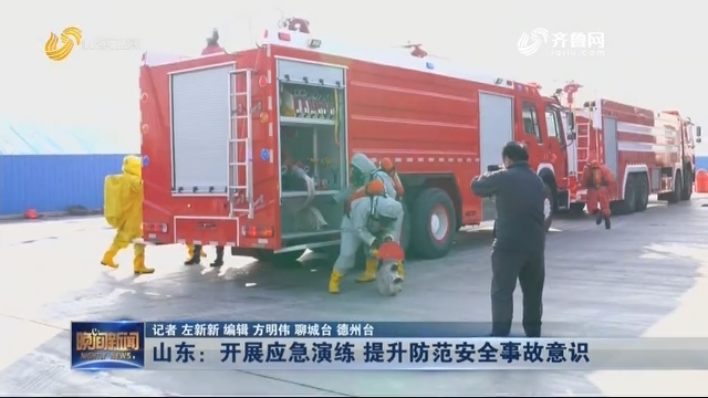 山东:开展应急演练 提升防范安全变乱意识