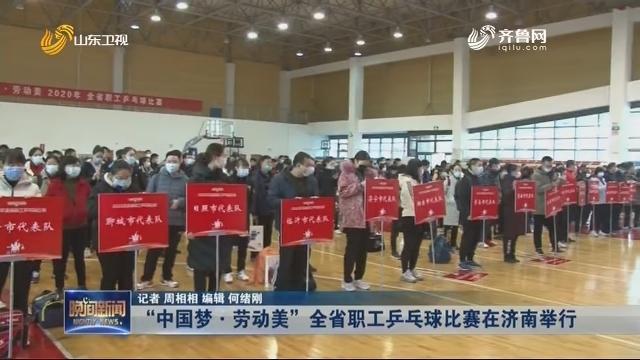 """""""中国梦·劳动美""""全省职工乒乓球比赛在济南举行"""