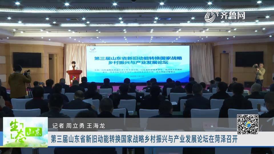 第三届山东省新旧动能转换国家战略乡村振兴与产业发展论坛在菏泽召开