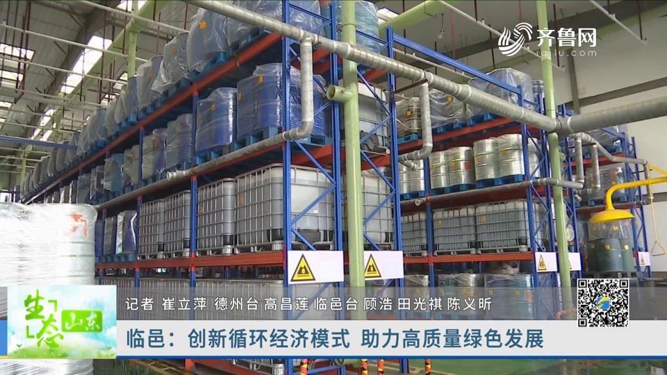 临邑:创新循环经济模式  助力高质量绿色发展