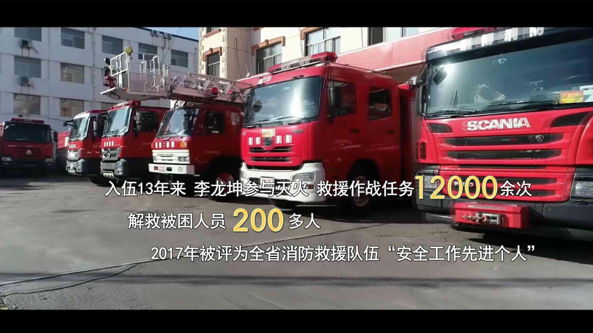《应急在线》20201129:齐鲁最美消防员:李龙坤