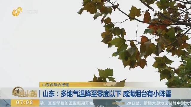 山东:多地气温降至零度以下 威海烟台有小阵雪