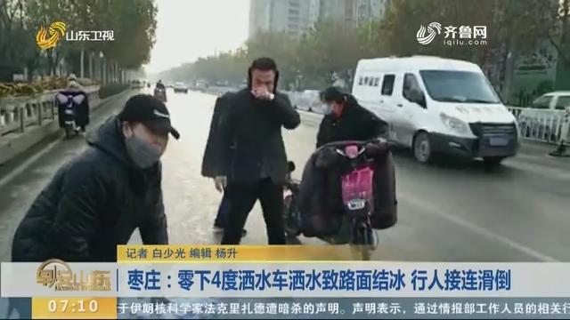 枣庄:零下4度洒水车洒水致路面结冰 行人接连滑倒