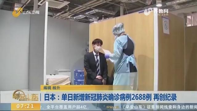 日本:单日新增新冠肺炎确诊病例2688例 再创纪录