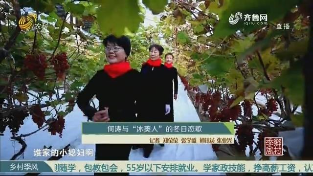 """何涛与""""冰美人""""的冬日恋歌"""
