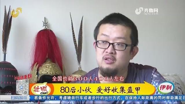"""收藏古代盔甲的80后""""宅男"""""""