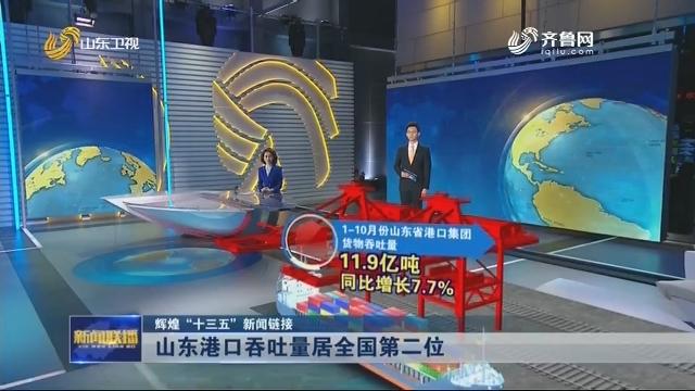 """【辉煌""""十三五""""万利棋牌主管链接】山东港口吞吐量居全国第二位"""