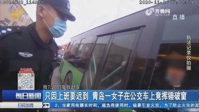 只因上班要迟到 青岛一女子在公交车上竟挥锤破窗