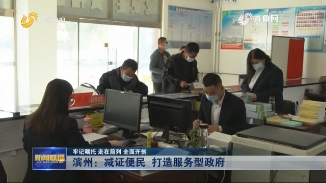 【牢记嘱托 走在前列 全面开创】滨州:减证便民 打造办事型政府