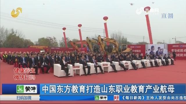 中国东方教育打造山东职业教育产业航母