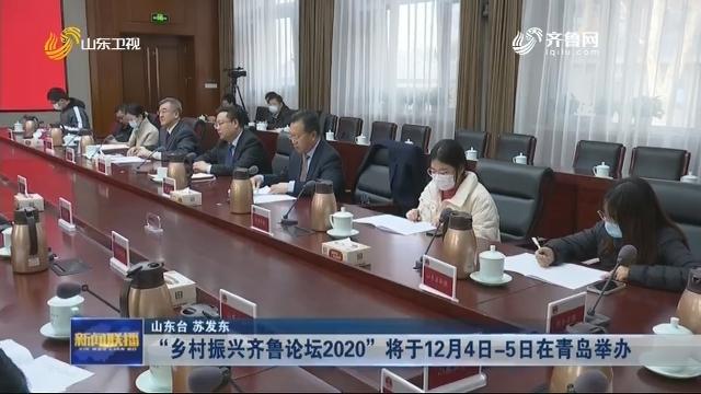 """""""乡村振兴齐鲁论坛2020""""将于12月4日-5日在青岛举办"""