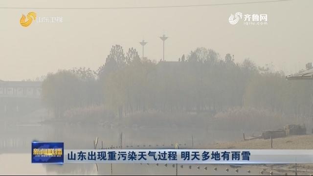 山东出现重污染天气过程 明天多地有雨雪