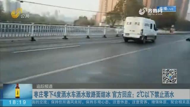 枣庄零下4度洒水车洒水致路面结冰 官方回应:2℃以下禁止洒水