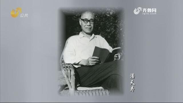 百年巨匠潘天寿第一期——《光阴的故事》20201130