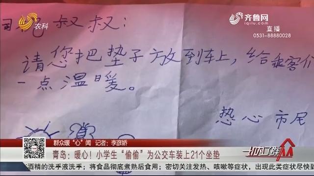 """【群众暖""""心""""闻】青岛:暖心!小学生""""偷偷""""为公交车装上21个坐垫"""