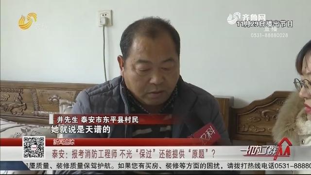 """【新闻追踪】泰安:报考消防工程师 不光""""保过""""还能提供""""原题""""?"""