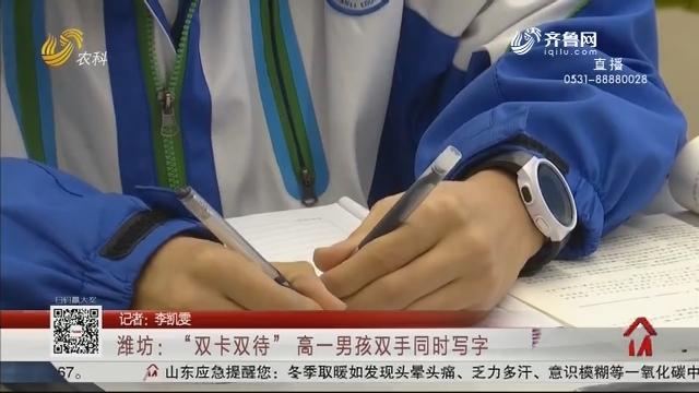 """潍坊:""""双卡双待"""" 高一男孩双手同时写字"""