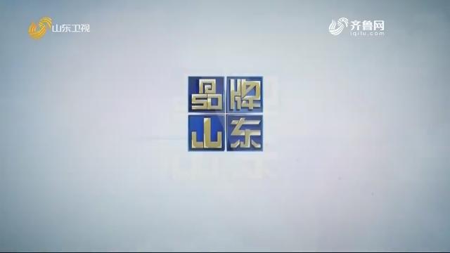 2020年11月30日《品牌山东》完整版