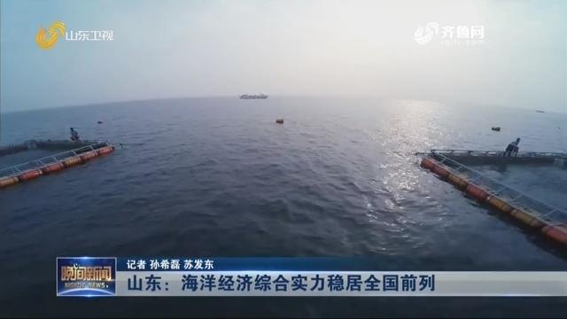 """【辉煌""""十三五""""】山东:海洋经济综合实力稳居全国前列"""