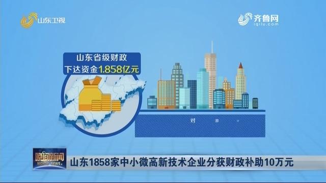 山东1858家中小微高新技术企业分获财政补助10万元