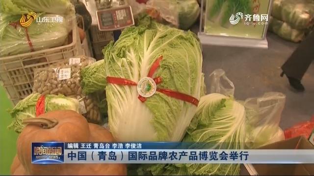 中国(青岛)国际品牌农产品博览会举行