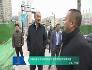 济南高新区督导组现场督导作风监督热线反映问题