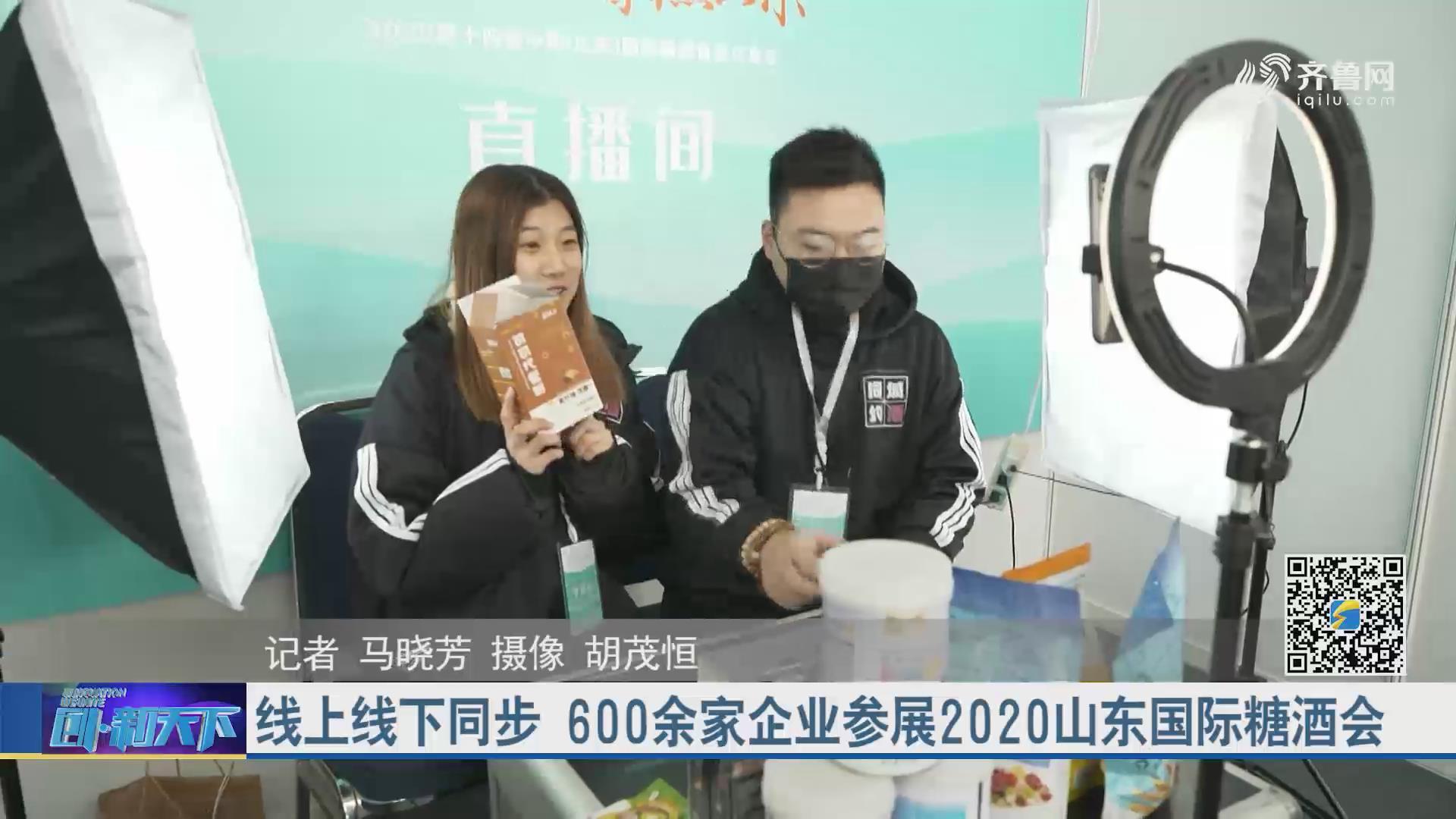 线上线下同步 600余家企业参展2020山东国际糖酒会