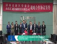 济南高新区与山东汇通金融租赁有限公司战略合作协议签约仪式举行