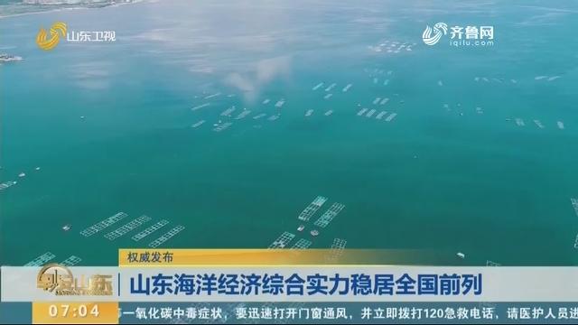 【权威发布】山东海洋经济综合实力稳居全国前列
